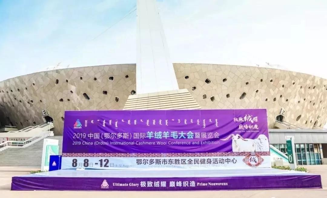 亲朋棋牌客服受邀品牌受邀参加 2019中国(鄂尔多斯)国际羊绒羊毛大会暨展览会