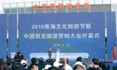 诗与远方的和谐奏鸣   亲朋棋牌客服参加2019年青海文化旅游节暨中国西北旅游营销大会